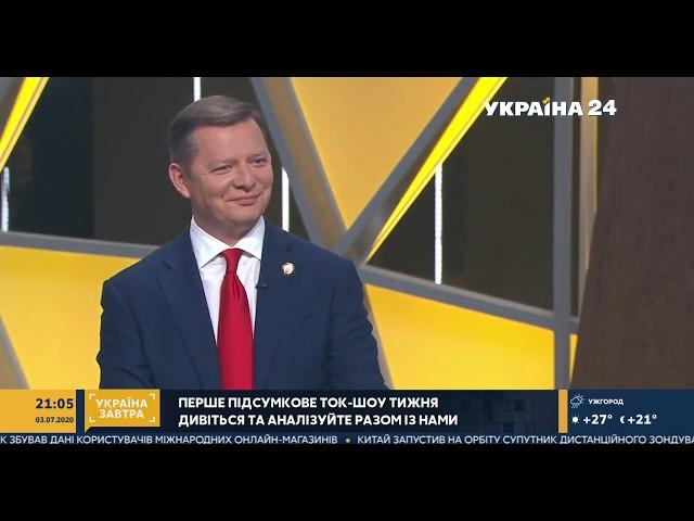 Ляшко про Третьякову: «Це фашистка, такі наглядачами працювали в концтаборах»