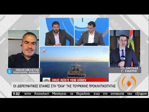 Oruc Reis | Με κλειστούς πομπούς πλέει προς το Καστελόριζο | 13/10/2020 | ΕΡΤ