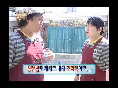 Infinite Challenge, Parasitic Houseguest(1), #10, 식객(1) 20091107