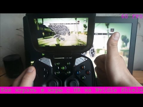 Как играть в игры с ПК на NVIDIA SHIELD (видео)