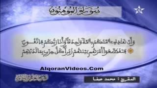 HD تلاوة خاشعة للمقرئ محمد صفا الحزب 35