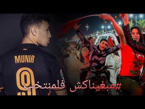 العرب اليوم - هجوم لاذع للجمهور المغربي على منير الحدادي