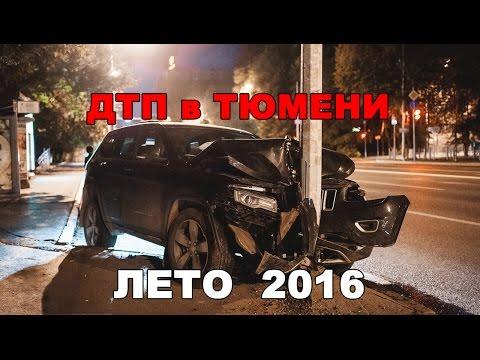 Подборка ДТП в Тюмени за лето 2016 года (видео)