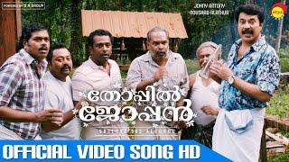 Onpathilage Video Song From Thoppil Joppan