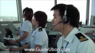 ศูนย์ควบคุมการบินอุบลราชธานี