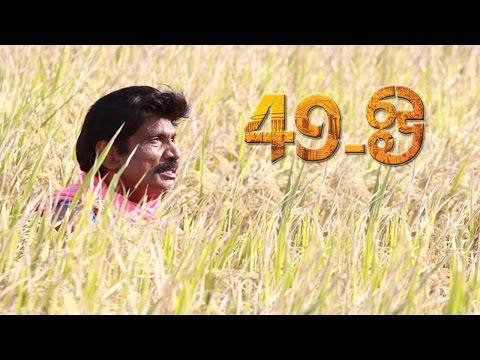 49 O Movie Review | Goundamani, Motta Rajendran,  P.Arokiyadoss.