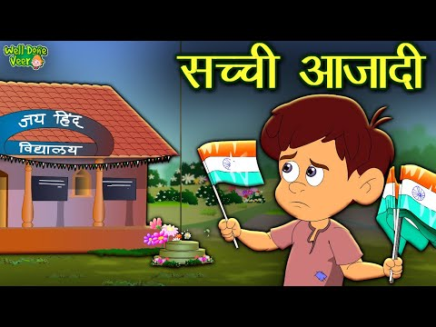 सच्ची आज़ादी - 15 August Special   Independence Day story in hindi   Patriotic story   Well Done Veer