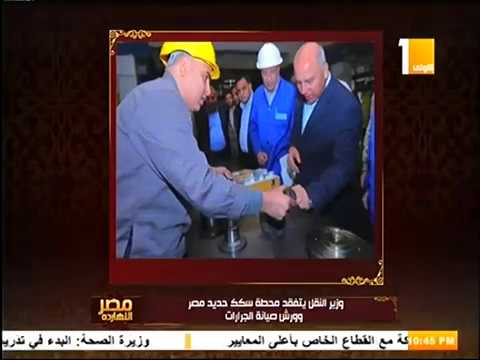 القناة الاولي برنامج مصر النهاردة وزير النقل المهندس كامل الوزير يتفقد محطة مصر