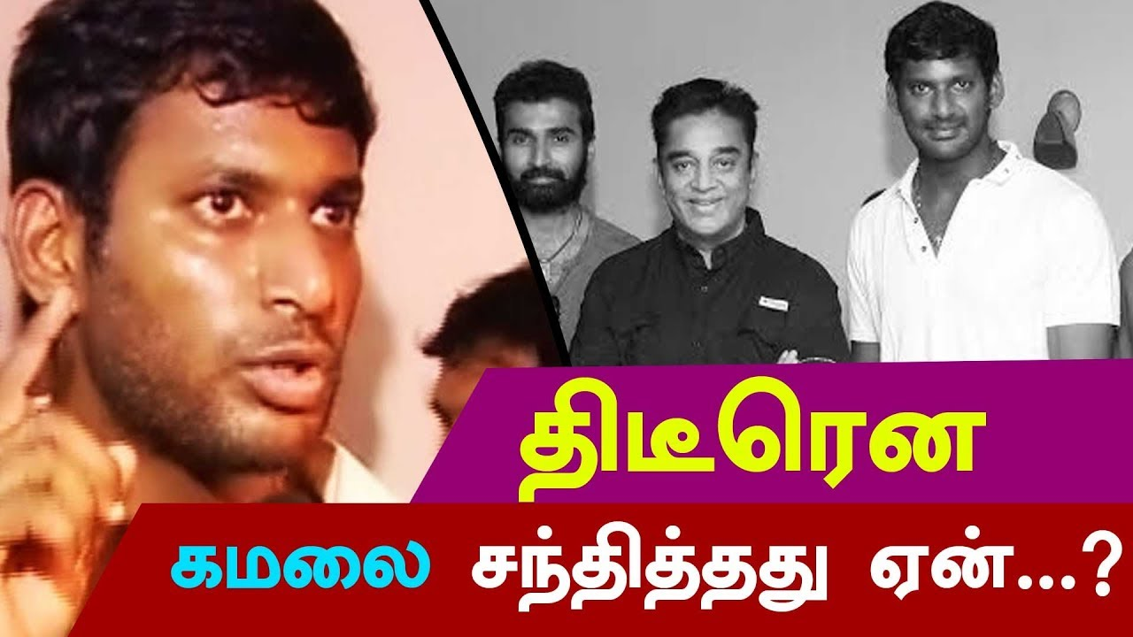 Breaking News: STRIKE ISSUE: Why Suddenly I Meet KAMAL HAASAN..? Vishal Clears