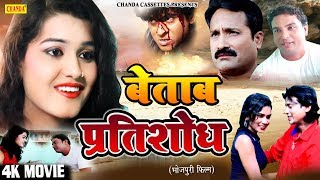 बेताब प्रतिशोध Betab Pratishodh | Pappu Parwana, Soni , Shikha, Kimi | New Bhojpuri Movie Song 2019