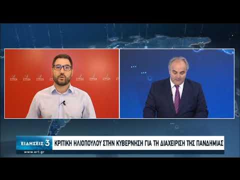 Ν. Ηλιόπουλος: Πρόταση για έξοδο από την κρίση θα παρουσιάσει στη ΔΕΘ ο Α. Τσίπρας | 19/07/20 | ΕΡΤ