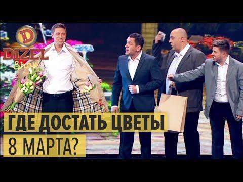 Очередь за цветами 8 марта — Дизель Шоу | ЮМОР IСТV - DomaVideo.Ru