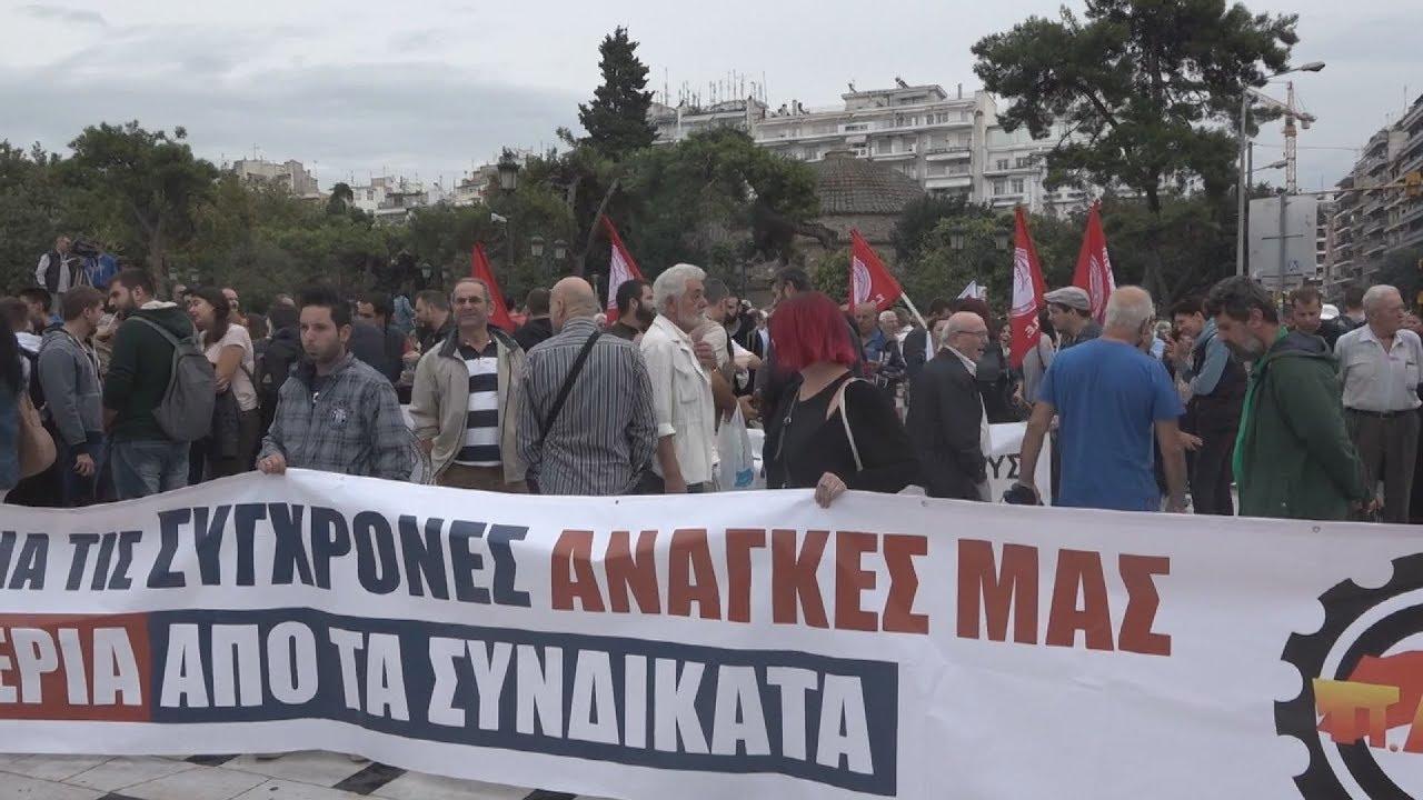 Απεργιακή συγκέντρωση του ΠΑΜΕ στη Θεσσαλονίκη