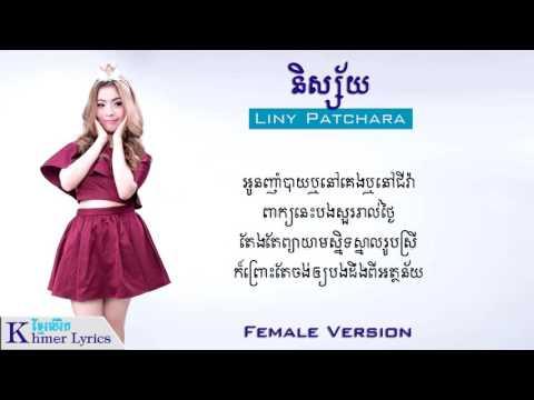 Girl Version, និស្ស័យ - Liny Patchara [Audio+Lyrics]