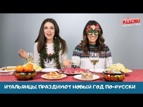 Итальянцы празднуют Новый Год по-русски (видео)