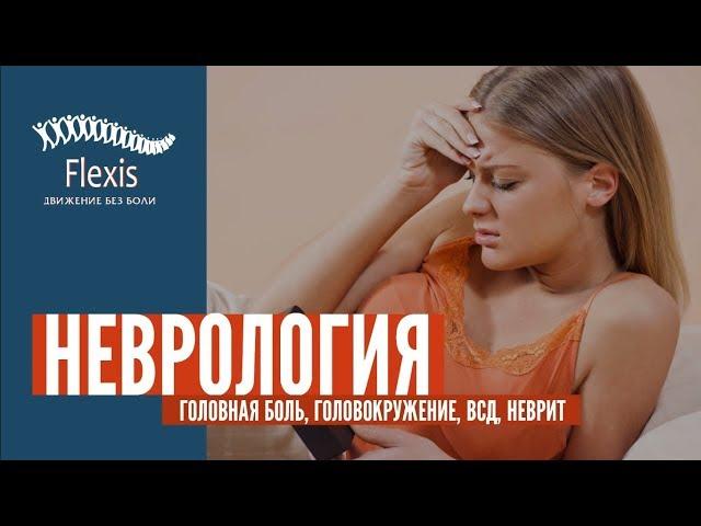 В этом видеоролике мы расскажем про принципы лечения головной боли, головокружения.