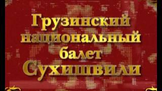 """פרסומת טלוויזיה למופע של הלהקה הגרוזינית """"סוחשווילי"""""""