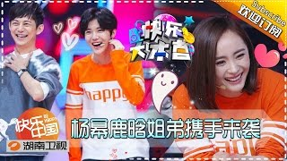 Nonton                      20151031                                    Happy Camp  Arrival Of Yang Mi And Lu Han                        1080p    Film Subtitle Indonesia Streaming Movie Download