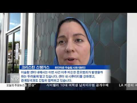 한인사회 소식 10.26.16 KBS America News