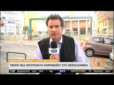 Θεσσαλονίκη | 5 νέα κρούσματα | 16/07/2020 | ΕΡΤ