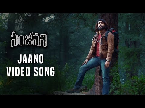 Jaano Video Song Trailer @ Sanjeevani Movie Video Songs  Anuraag, Mohan, Amogh, Tanuja