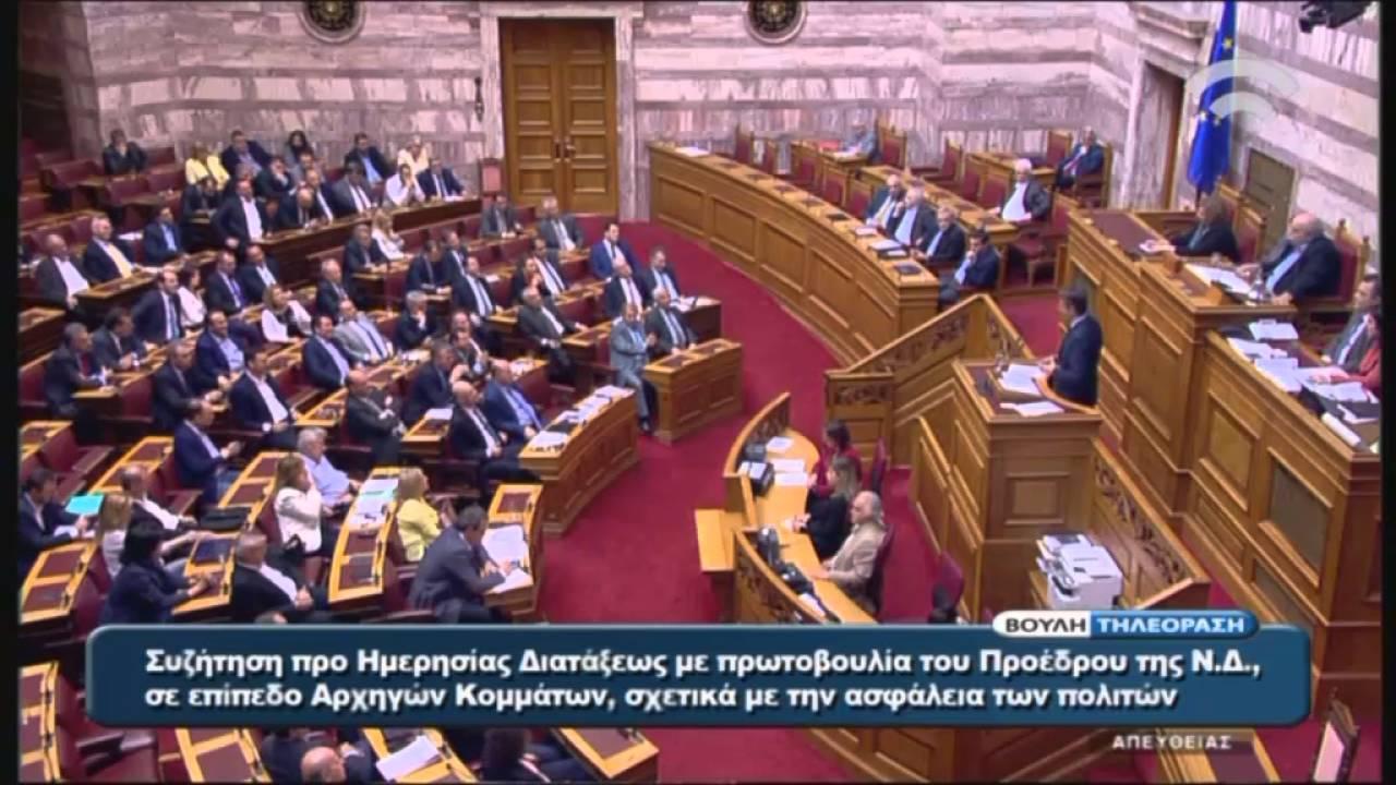 Δ/γία Προέδρου ΝΔ Κ.Μητσοτάκη στην Προ Ημερησίας Διατάξεως Συζήτηση(Ασφάλεια Πολιτών)(20/04/2016)