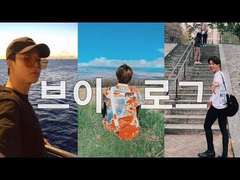BTS - [VLOG] 지민  파리 찍고 하와이 ㄱㄱ #JIMIN #셀촬셀편 #동에번쩍서에번쩍