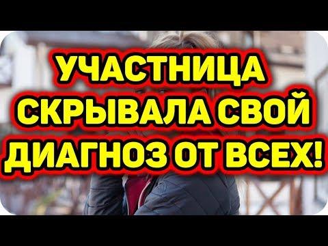 Новости Дом 2 на 29 апреля 2018. ✓Подписка на канал - https://goo.gl/Y6c5cu ✓Vkontakte - http://vk.com/gloriya_rai ✓Официальный сайт Дом-2...