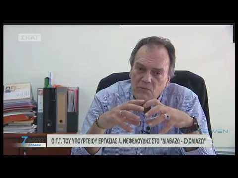 Α.Νεφελούδης: Maximum  59% οι επιβαρύνσεις από φορολογικό και ασφαλιστικό σε υψηλά εισοδήματα
