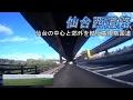 仙台西道路 国道48号の一部で日本の道100選に選ばれている