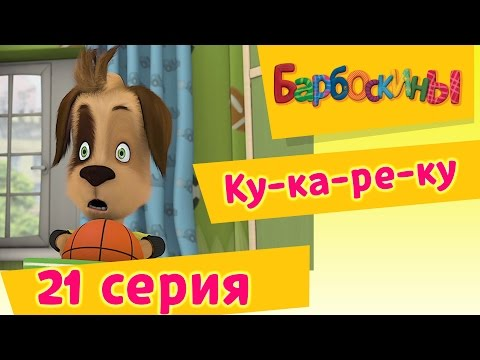 Барбоскины - 21 Серия. Ку-ка-ре-ку