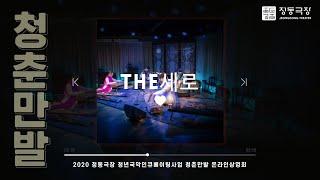 [2020 정동극장 청춘만발] 온라인 상영회 -THE 세로 영상 썸네일