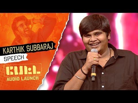 Karthik Subburaj's Speech | PETTA Audio Launch