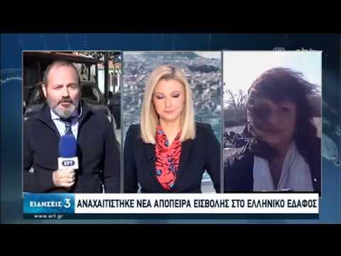 Αναχαιτίστηκε νέα απόπειρα εισβολής στο Ελληνικό έδαφος   03/03/2020   ΕΡΤ