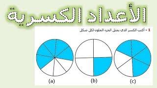 الرياضيات السادسة إبتدائي - الأعداد الكسرية تمرين 2