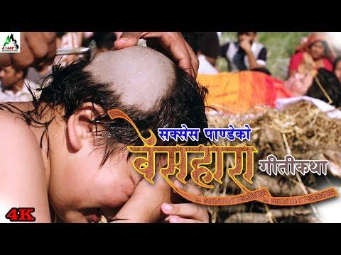 Besahara बेसहारा गीतिकथा By Succes Pandey Ft~ Abhinit Chaulagai | Nanda Basyal