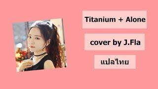 Titanium + Alone  cover by J.Fla [แปลไทย]