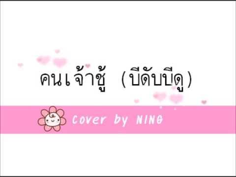 คนเจ้าชู้ (บีดับบีดู) - มุก วรนิษฐ์ Cover by NING