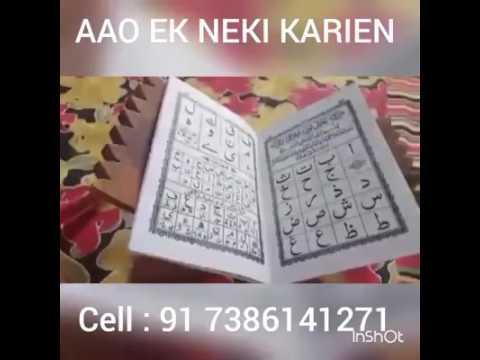 Noorani qaida tajweed lesson 1 (видео)