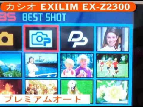 カシオ EXILIM EX-Z2300(カメラのキタムラ動画_CASIO)