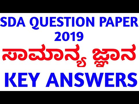 SDA GK QUESTION PAPER - 2019 KEY ANSWERS