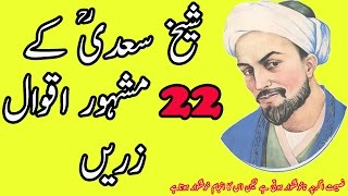 Golden words presents: Sheikh saadi k 22 mashoor aqwal e zareen, the 22 famous quotes of sheikh saadi, the best ever quotes.
