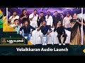 Audio Launch | Sivakarthikeyan | Nayanthara | Red Carpet | 10/12/2017