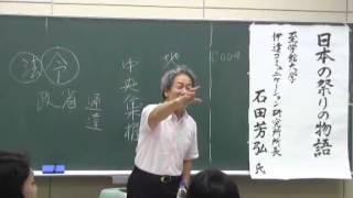 第27回愛知サマーセミナー特別講座「日本の祭りの物語」石田芳弘講師