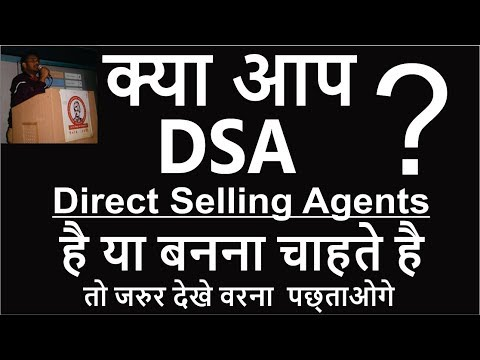 What is loan DSA EligibilityPay out commission license Duration कैसे बने लोन DSA Direct Selling Ag