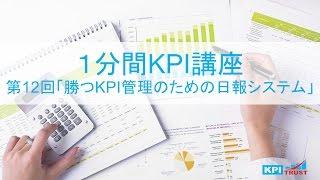 [KPI1分間講座] KPI管理の始め方 第12回 勝つKPI管理のための日報システム