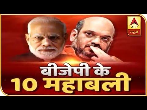 2019 Lok Sabha Elections: 10 BJP Leaders Including PM Modi Who Bag Important Seats   ABP News