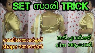 Video kerala saree ഉടുക്കാൻ ഒരു Trick,തടിച്ചവർക്കും,മെലിഞ്ഞവർക്കും|malayalam set Saree draping|kerala sare MP3, 3GP, MP4, WEBM, AVI, FLV Agustus 2018
