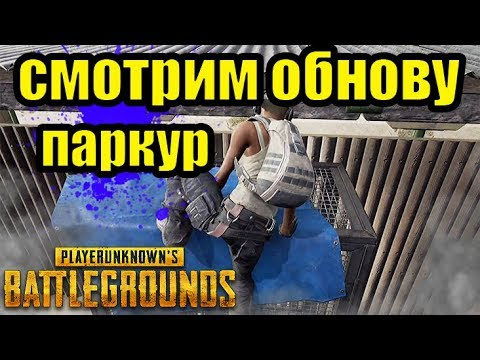 УЖЕ добавили ПАРКУР в PUBG 14.11.17 (видео)