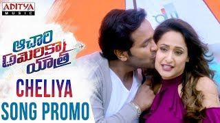 Cheliya Song Promo - Achari America Yatra Movie